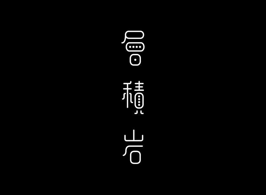 3招让字体充满设计感